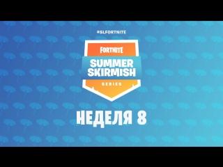 Summer skirmish. неделя 8, день 4