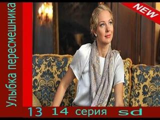 Улыбка пересмешника 13-14 серия 12.11.2014 смотреть онлайн sd