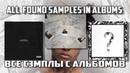 Все сэмплы: XXXTENTACION / ALL FOUND SAMPLES IN ALBUMS XXXTENTACION
