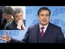 Михаил Саакашвили Где Аваков министр а Порошенко президент не может быть нормальных реформ