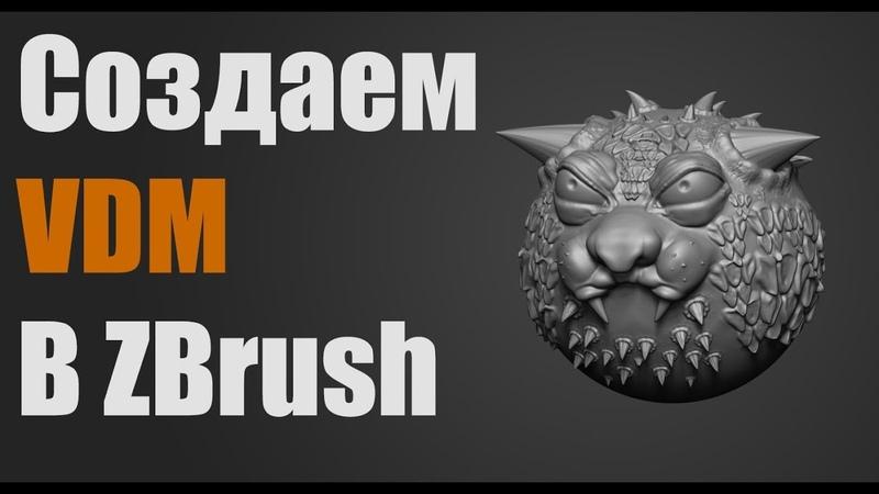 Создание VDM кистей в ZBrush 4 R8