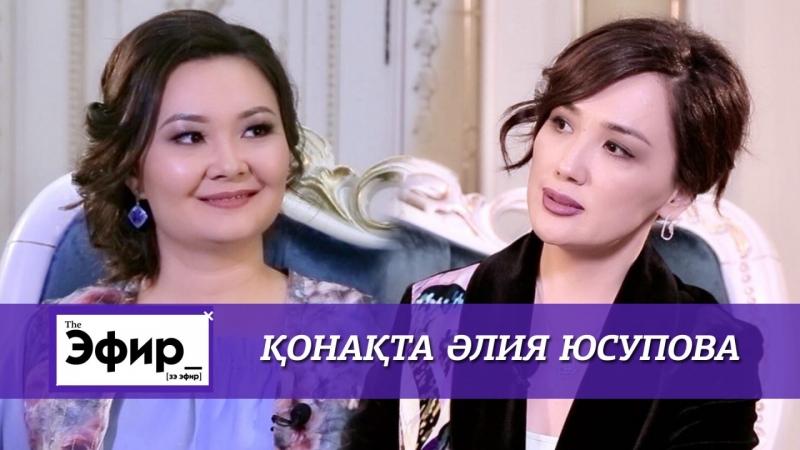 Алия Юсупова о разводе, Алине Кабаевой и казахстанском спорте. The Эфир с Ляйлой Султанкызы