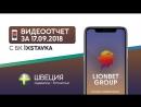[LIONBETGROUP] Отчет по договорному матчу в Швеции 17.09.2018 / С БК 1XSTAVKA