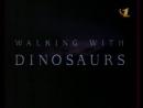 Прогулки с динозаврами ОРТ, март 2000 Заставка