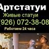 Живые статуи и скульптуры в Москве и МО