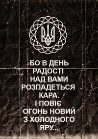 Суд реабилитировал 10 атаманов Холодного Яра, боровшихся за независимость Украины, - Луценко - Цензор.НЕТ 9457