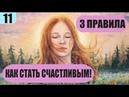 3 правила как стать счастливым!