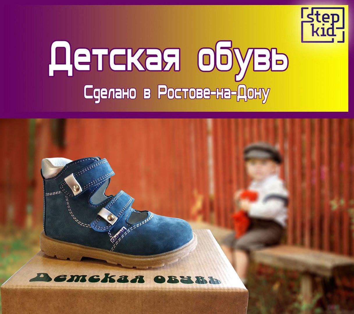 Детская ортопедическая и профилактическая обувь STEPKID  ZXCeNNEGEA4