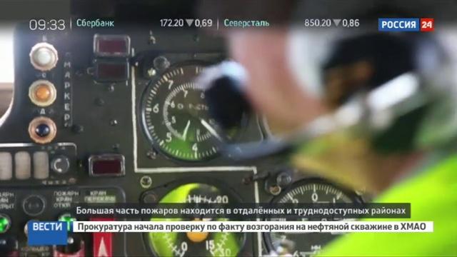 Новости на Россия 24 • Таежные пожары тушат направленным дождем