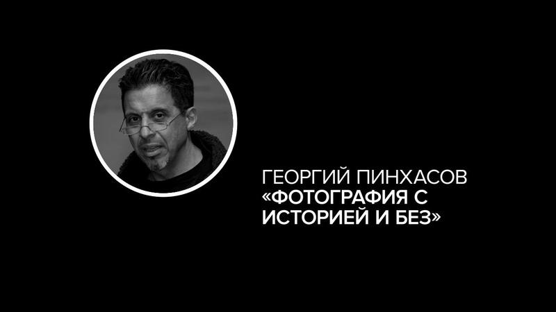 Георгий Пинхасов: фотография с историей и без