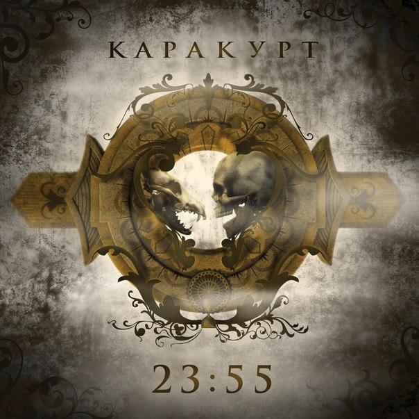 Новый альбом группы КАРАКУРТ - 23:55 (2012)