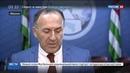 Новости на Россия 24 • Референдум в Абхазии провалился из-за низкой явки