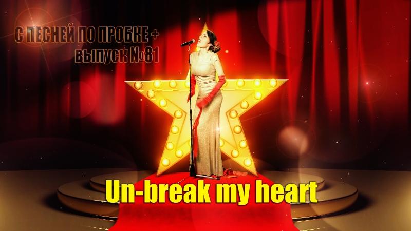 UN-BREAK MY HEART (TONI BRAXTON COVER). С ПЕСНЕЙ ПО ПРОБКЕ . Мария Шилова. Выпуск №81