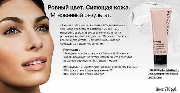 Маски для выравнивания цвета лица в домашних условиях отзывы