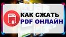 Как сжать PDF файл онлайн без потери качества , уменьшить размер