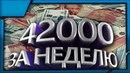 КАК Я ЗАРАБОТАЛ В ИНТЕРНЕТЕ 42000 РУБЛЕЙ ЗА НЕДЕЛЮ! Способ быстро заработать деньги в интернете!