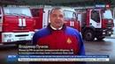 Новости на Россия 24 Пожарные России отмечают профессиональный праздник