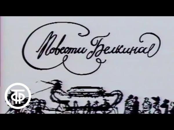 А С Пушкин Повести Белкина Гробовщик Постановка П Фоменко 1990