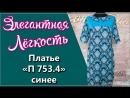 Платье Модель П 753.4 Синее (48-62) 1750р. [СОНЛАЙН Интернет-магазин]