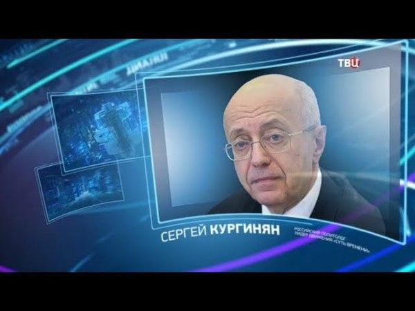 Сергей Кургинян. Право знать!