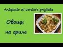 Итальянская закуска овощи на гриле простая Antipasto di verdure grigliate