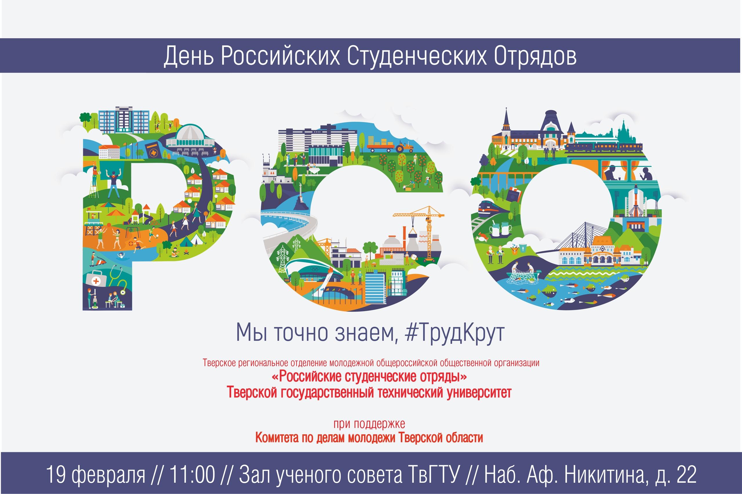 В Твери пройдет торжественная встреча, посвященная Дню Российских студенческих отрядов