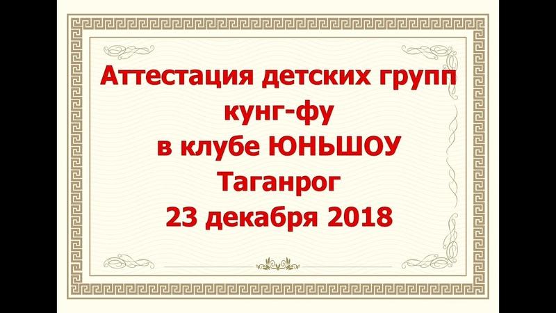 Первая аттестация детских групп кунг-фу в клубе ЮНЬШОУ Таганрог