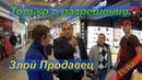 Рейд Тц Гудзон Злой продавец магазина Запрет фото Засунь себе камеру в *опу