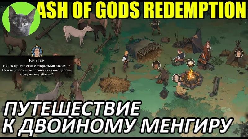 Ash of Gods Redemption 5 Путешествие к двойному менгиру прохождение игры