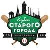 «Кубок Старого Города» Ярославль – 2018