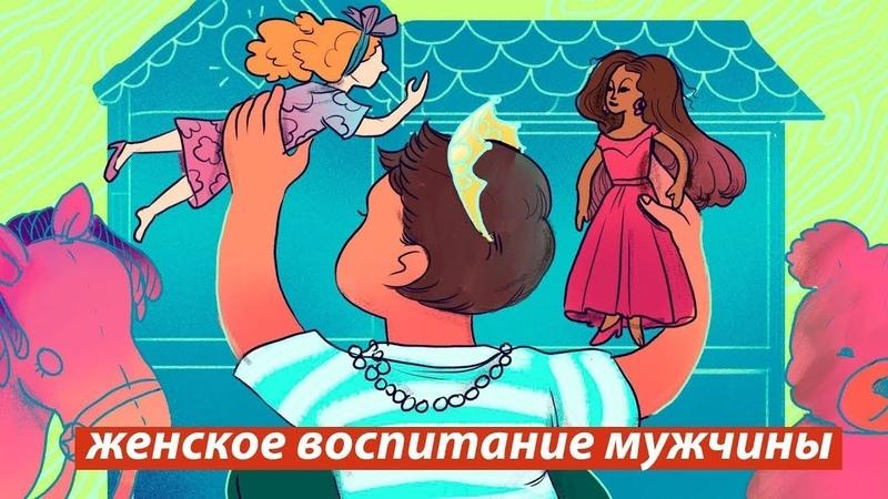 Женское воспитание мужчины (dislive)