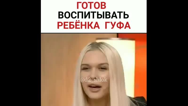 Шевцова Захар готов воспитывать моего ребёнка от Гуфа. Не, ну вы это видели🤦🤦🤦