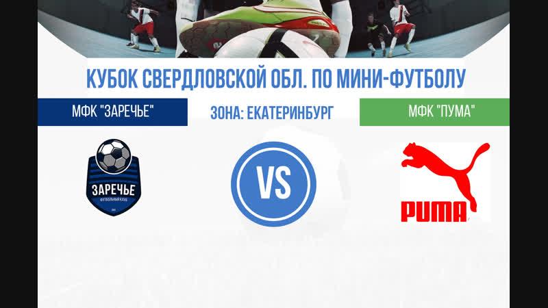 LIVE. МФК Заречье – AFC PUMA
