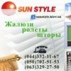 Рулонные шторы и тканевые ролеты SunStyle