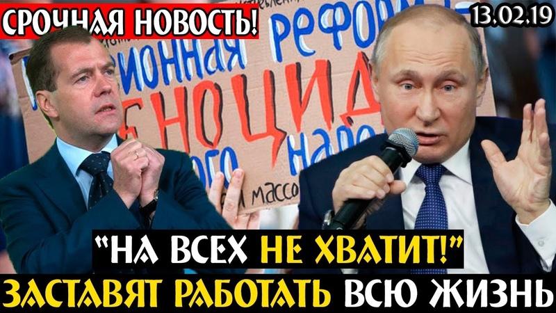 Пенсий не будет работать всю жизнь Нехватка пенсионных баллов в России 13 02 19