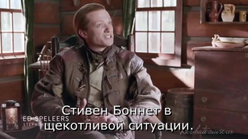 Стивен Боннет [RUSSUB]