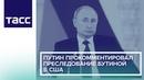 Владимир Путин прокомментировал преследование Бутиной в США