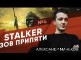 STALKER_ Зов Припяти - Александр - 4 выпуск