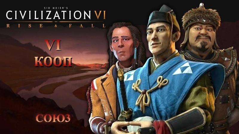 Civilization VI RISE FALL КООП с Ингой и Nox'ом 6(Божество)