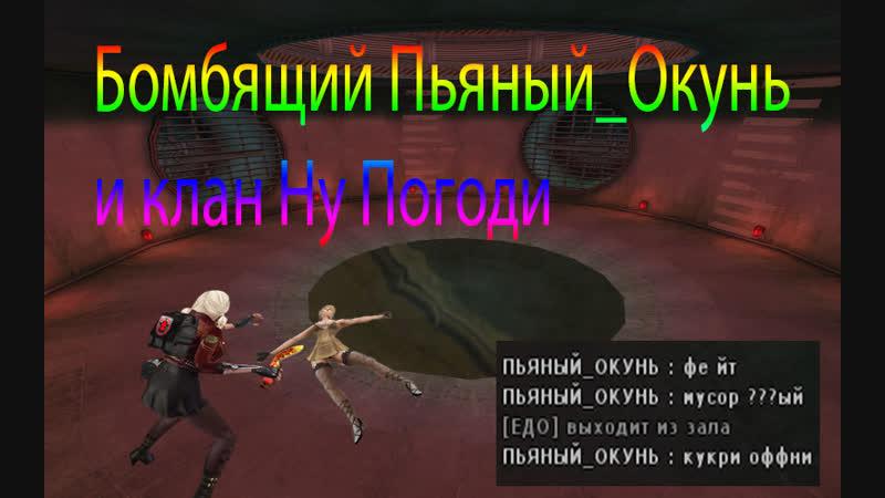 Бомбящий Пьяный_Окунь и клан Ну Погоди