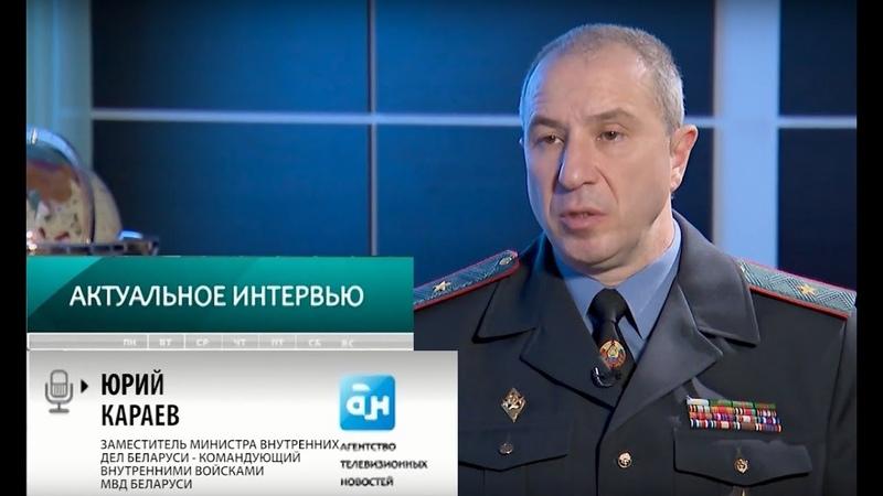 Командующий внутренними войсками генерал-майор Юрий Караев. Актуальное интервью