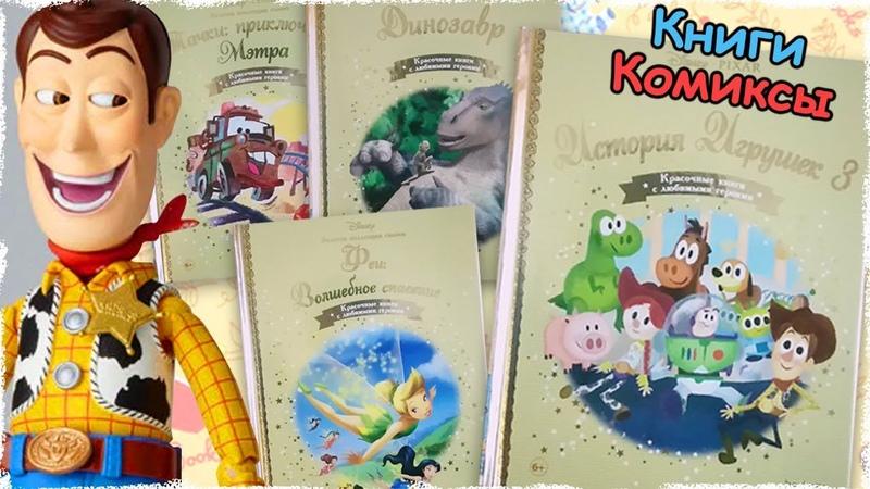 Тачки приключения Мэтра Динозавр Феи Волшебное спасение История игрушек 3 Сказки Disney