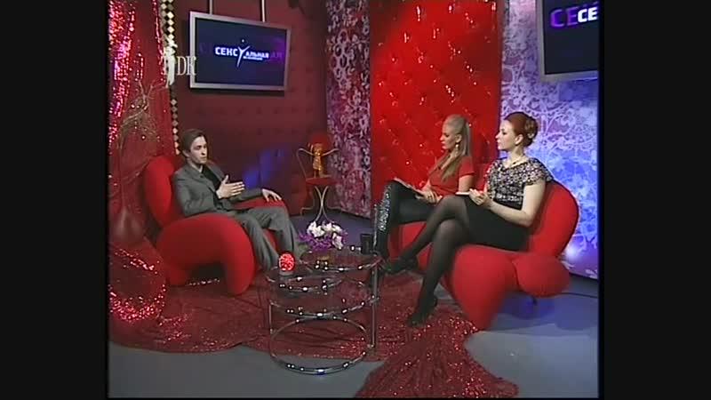 Передача Сексуальня революция, тема передачи Sexwife - Sex wife. Гость психолог