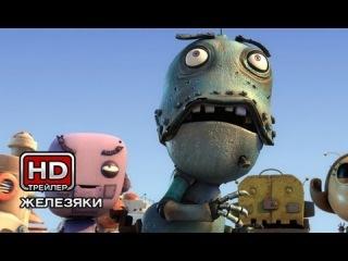 Железяки - Русский трейлер