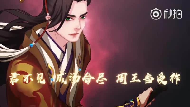 Сяо Хунь (小魂) - Песнь богов (曲话封神)