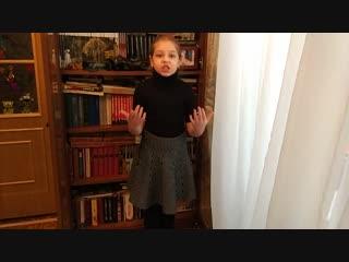 Гунина Софья читает собственное стихотворение