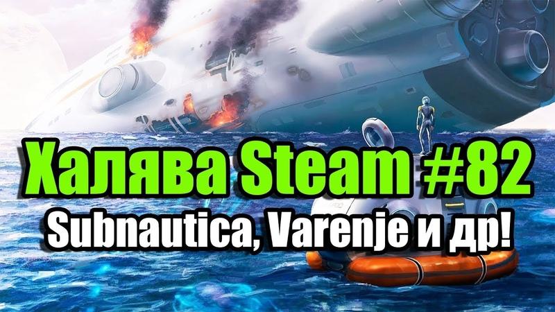Халява Steam 82 (14.12.18). Subnautica навсегда, Varenje. Бесп. вых: The Crew 2, DayZ и др!