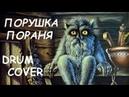 Система feat МС Кор Порушка Параня @ Drum cover GLAZIKE TV