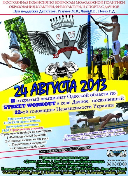 Второй открытый Чемпионат Одесской области по
