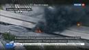 Новости на Россия 24 В США задержаны трое подозреваемых по делу об обрушении автотрассы